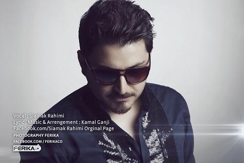 سیامک رحیمی - فرمیسک جدایی
